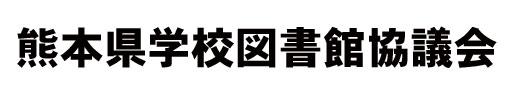 熊本県学校図書館協議会